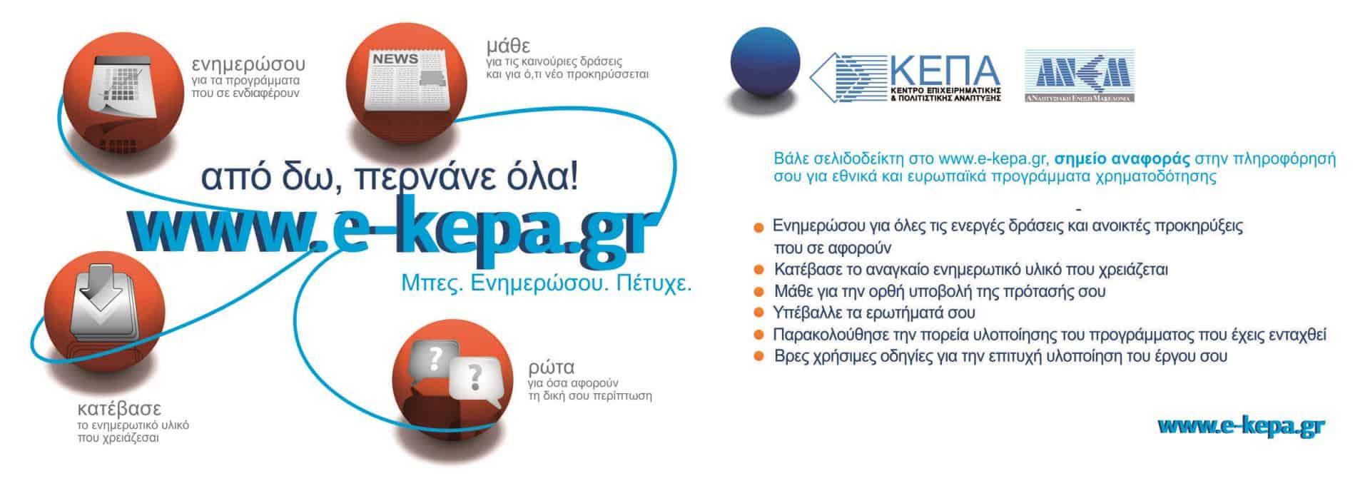 e-kepa.gr slide 01