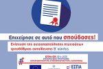 11η τροποποίηση της Απόφασης Ένταξης Πράξεων στη Δράση «Ενίσχυση της Αυτοαπασχόλησης πτυχιούχων (Β' Κύκλος)»