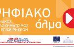 """Βαθμολογικός Πίνακας Κατάταξης και Απορρίψεις επενδυτικών σχεδίων της Περιφέρειας Στερεάς Ελλάδας στη Δράση """"Ψηφιακό Αλμα""""."""