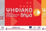 """Προκήρυξη των Δράσεων του ΕΠΑνΕΚ """"Ποιοτικός Εκσυγχρονισμός"""", """"Ψηφιακό Άλμα"""" και """"Ψηφιακό Βήμα"""""""
