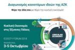 Διαγωνισμός Ιδεών για την Κυκλική Οικονομία από την ΑΖΚ Α.Ε. στο πλαίσιο του συνεδρίου ECOCITY FORUM 2018.
