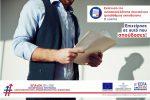 1η τροποποίηση της Απόφασης Ένταξης Πράξεων στη Δράση «Ενίσχυση της αυτοαπασχόλησης Πτυχιούχων (Β Κύκλος)» - 1η περίοδος υποβολών