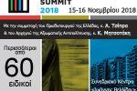 3ο Thessaloniki Summit 2018 του ΣΒΒΕ