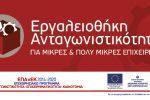Πέμπτη (5η) Τροποποίηση της Πρόσκλησης υποβολής αιτήσεων χρηματοδότησης στη Δράση «Εργαλειοθήκη Ανταγωνιστικότητας»