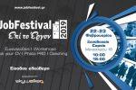 Διεξαγωγή  #JobFestival 2019 στη Θεσσαλονίκη στις 22 και 23 Φεβρουαρίου.
