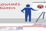 """Νέες Εκδηλώσεις παρουσίασης των Δράσεων του ΕΠΑνΕΚ """"Εργαλειοθήκη Επιχειρηματικότητας"""" και """"Εργαλειοθήκη Ανταγωνιστικότητας"""" από την ΚΕΠΑ-ΑΝΕΜ."""