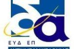 Προκήρυξη Δράσης Ενίσχυσης Καινοτομίας και ΜΜΕ στους τομείς Μεταποίησης-Τουρισμού στο ΕΠ/ΠΔΜ 2014-2020.
