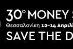 Το τριήμερο 12-14 Απριλίου πραγματοποιείται το Μοney Show 2019 στη Θεσσαλονίκη.