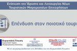 6η τροποποίηση της Πρόσκλησης της Δράσης «Ίδρυση και Λειτουργία Νέων Τουριστικών ΜμΕ»