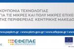 """Έκδοση συχνών ερωτήσεων-απαντήσεων και εγχειριδίου υποβολής αιτήσεων-οδηγιών στη Δράση """"Κουπόνια Τεχνολογίας"""" του ΕΠ/ΠΚΜ, ΕΣΠΑ 2014-2020."""