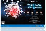Συνέδριο EUandU: «Η επιστήμη και η καινοτομία στην καθημερινή μας ζωή» στις 18/1/21