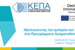 """Θεματικό Εργαστήριο από το ΚΕΠΑ στο πλαίσιο του έργου """"Design4Innovation"""" της Ε.Ε."""