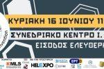 """Υποστηρικτής  του  πρώτου Convention Ρομποτικής """"1st Greece Robo Con"""", το Κέντρο Επιχειρηματικής και Πολιτιστικής Ανάπτυξης"""